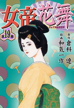女帝花舞19-電子書籍