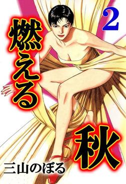 燃える秋 2-電子書籍