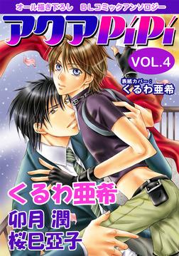 アクアPiPi vol.4-電子書籍