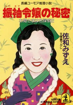 振袖令嬢の秘密 ~お姫さまは名探偵2~-電子書籍