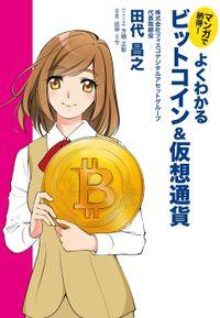 マンガで納得! よくわかるビットコイン&仮想通貨