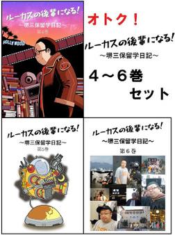 ルーカスの後輩になる! 〜堺三保留学日記〜 4~6巻セット-電子書籍