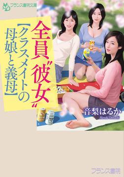 """全員""""彼女""""【クラスメイトの母娘と義母】-電子書籍"""