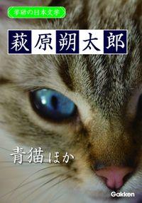 学研の日本文学 萩原朔太郎 青猫 「青猫」以後 定本青猫
