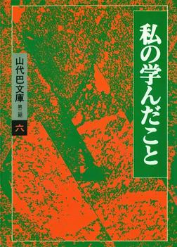 山代巴文庫[第2期・6] 私の学んだこと-電子書籍