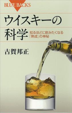ウイスキーの科学 知るほどに飲みたくなる「熟成」の神秘-電子書籍