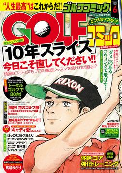 GOLFコミック 2015年6月号-電子書籍