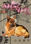 花ゆめAi 恋するMOON DOG story17.5