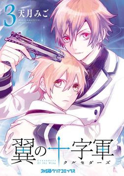 翼の十字軍(3)-電子書籍