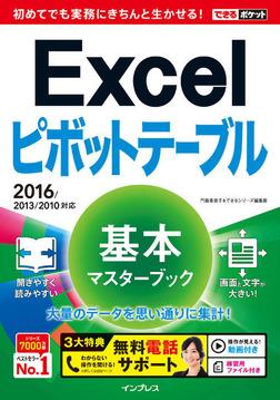 できるポケット Excelピボットテーブル 基本マスターブック 2016/2013/2010対応-電子書籍