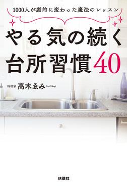 やる気の続く台所習慣40-電子書籍