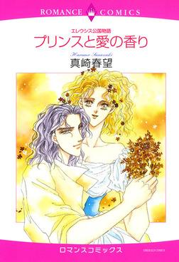 エレウシス公国物語 プリンスと愛の香り-電子書籍