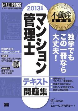 不動産教科書 マンション管理士テキスト&問題集 2013年版-電子書籍
