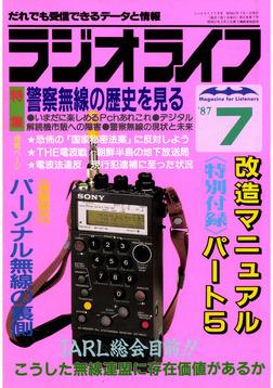 ラジオライフ 1987年 7月号-電子書籍
