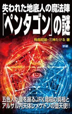 失われた地底人の魔法陣「ペンタゴン」の謎-電子書籍