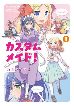 カスタムメイド! 1巻-電子書籍
