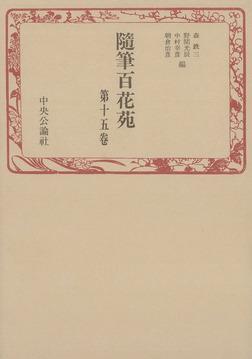 随筆百花苑〈第15巻〉-電子書籍