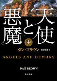 天使と悪魔(中)