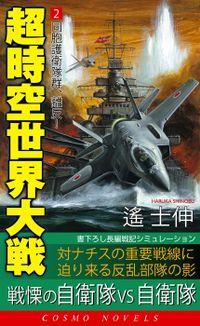 超時空世界大戦[2]同胞護衛艦隊群、離反!