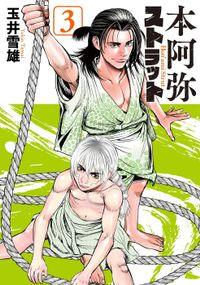 本阿弥ストラット(3)