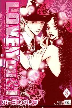 Sugar&Spice【分冊版】8話-電子書籍