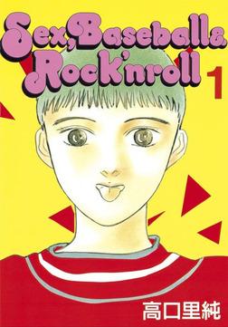 Sex,Baseball & Rock'nroll(1)-電子書籍