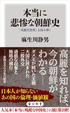 本当に悲惨な朝鮮史 「高麗史節要」を読み解く
