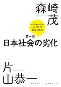 緊急討議Hot jam『ことばの始まる場所』第一回 「日本社会の劣化」