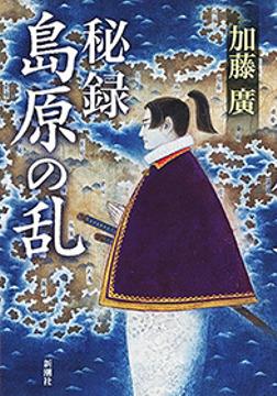 秘録 島原の乱-電子書籍
