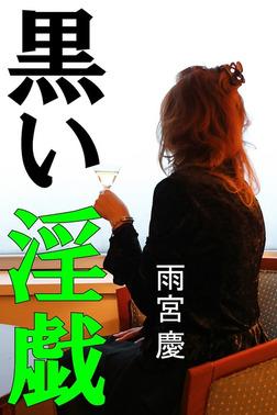 黒い淫戯-電子書籍
