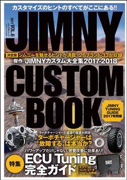 JIMNY CUSTOM BOOK VOL.6-電子書籍