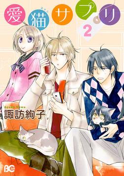 愛猫サプリ 2-電子書籍