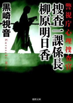 警視庁心理捜査官 捜査一課係長 柳原明日香-電子書籍