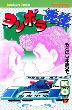 コンポラ先生(17)-電子書籍