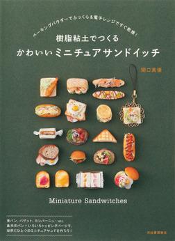 樹脂粘土でつくる かわいいミニチュアサンドイッチ-電子書籍