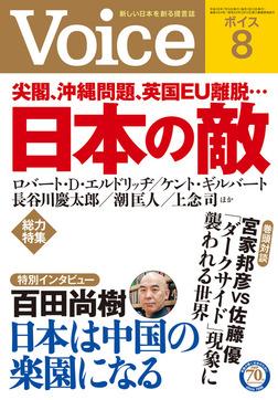 Voice 平成28年8月号-電子書籍