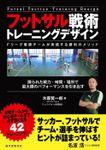 フットサル戦術 トレーニングデザイン ~Fリーグ優勝チームが実践する勝利のメソッド~
