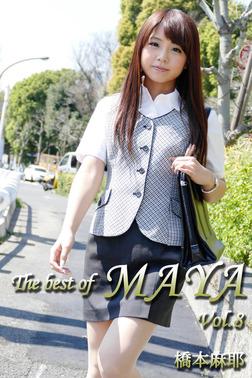 The best of MAYA Vol.8 / 橋本麻耶-電子書籍