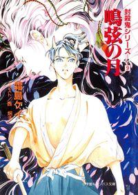 封殺鬼シリーズ  9 鳴弦の月(小学館キャンバス文庫)