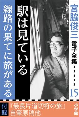 宮脇俊三 電子全集15 『駅は見ている/線路の果てに駅がある』-電子書籍