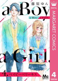 a Boy. a Girl. 4 ベイビーベリーキス
