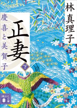 正妻 慶喜と美賀子(下)-電子書籍