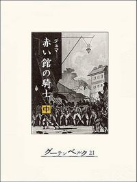 赤い館の騎士…マリー・アントワネットを救え(中)