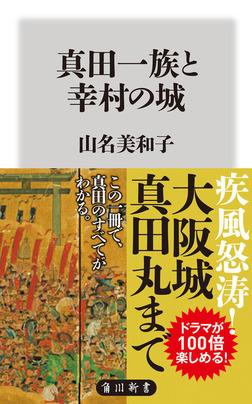 真田一族と幸村の城-電子書籍