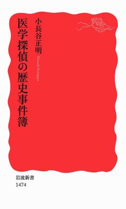医学探偵の歴史事件簿-電子書籍