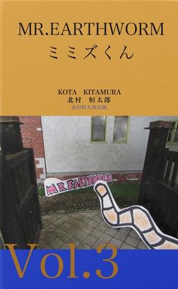MR.EARTHWORM3-電子書籍