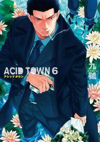 ACID TOWN (6) 【電子限定おまけ付き】