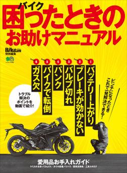 バイク 困ったときのお助けマニュアル-電子書籍