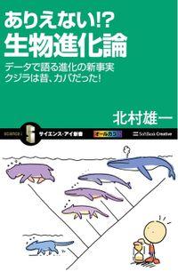 ありえない!? 生物進化論 データで語る進化の新事実 クジラは昔、カバだった!