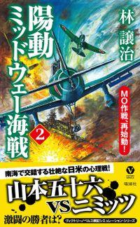 陽動ミッドウェー海戦(2)MO作戦、再始動!